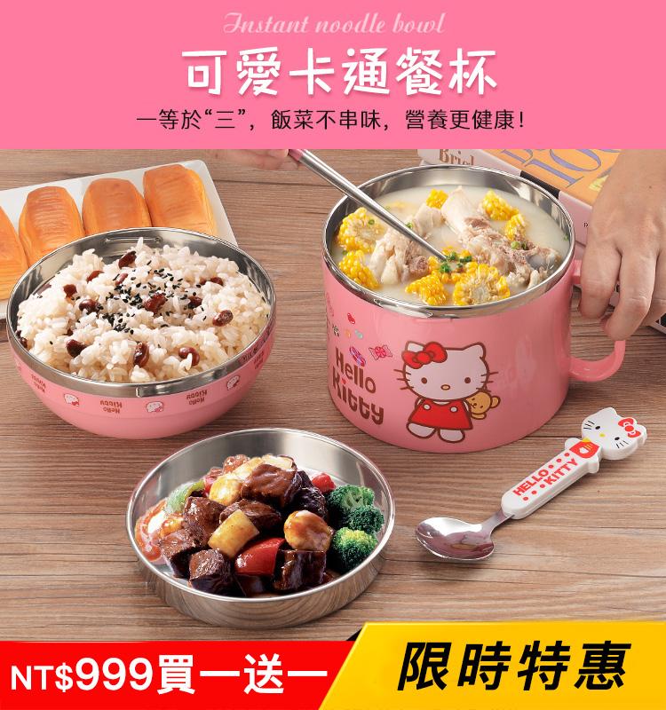 日本熊本熊卡通保溫餐杯,兒童隔熱餐碗,不鏽鋼便當盒